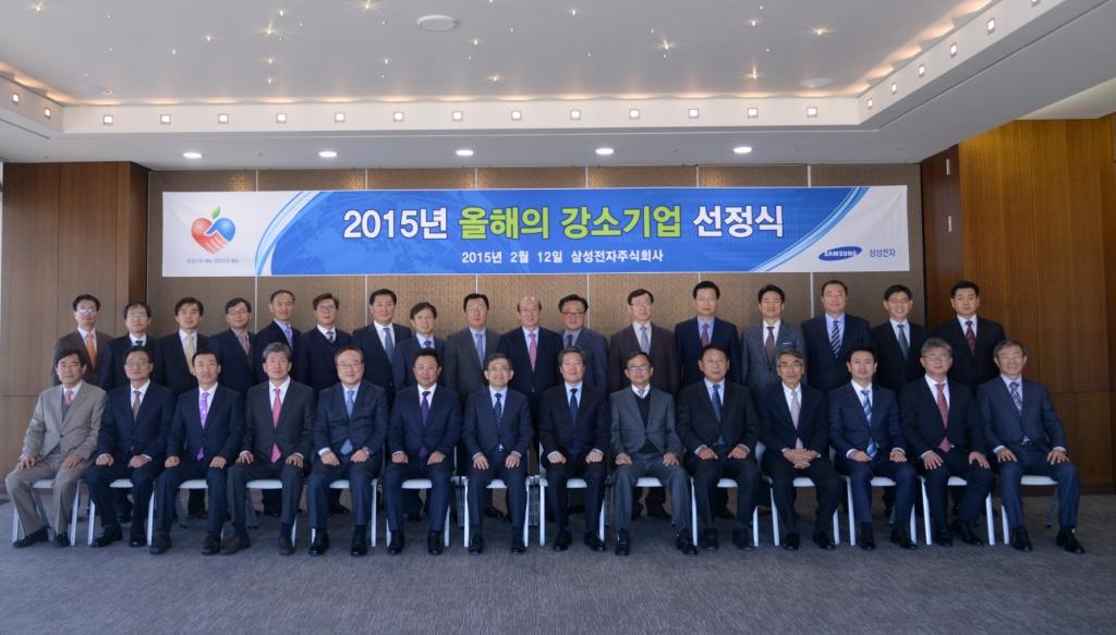삼성전자_2015 올해의 강소기업 선정식