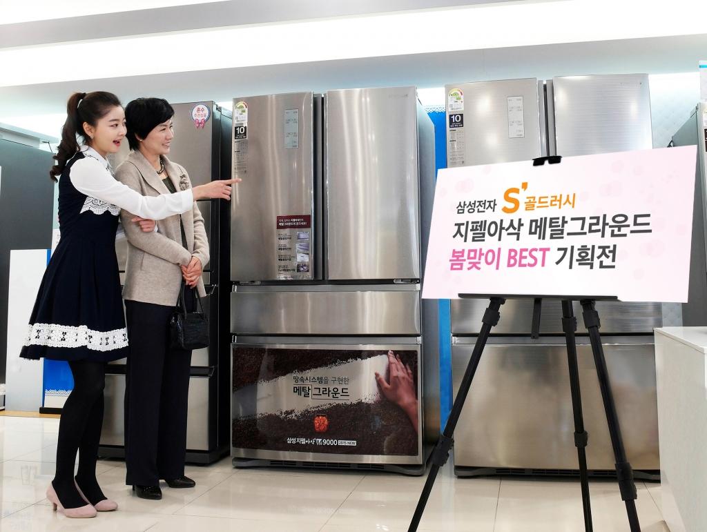 삼성 '지펠아삭 메탈그라운드 봄맞이 BEST 기획전' 실시