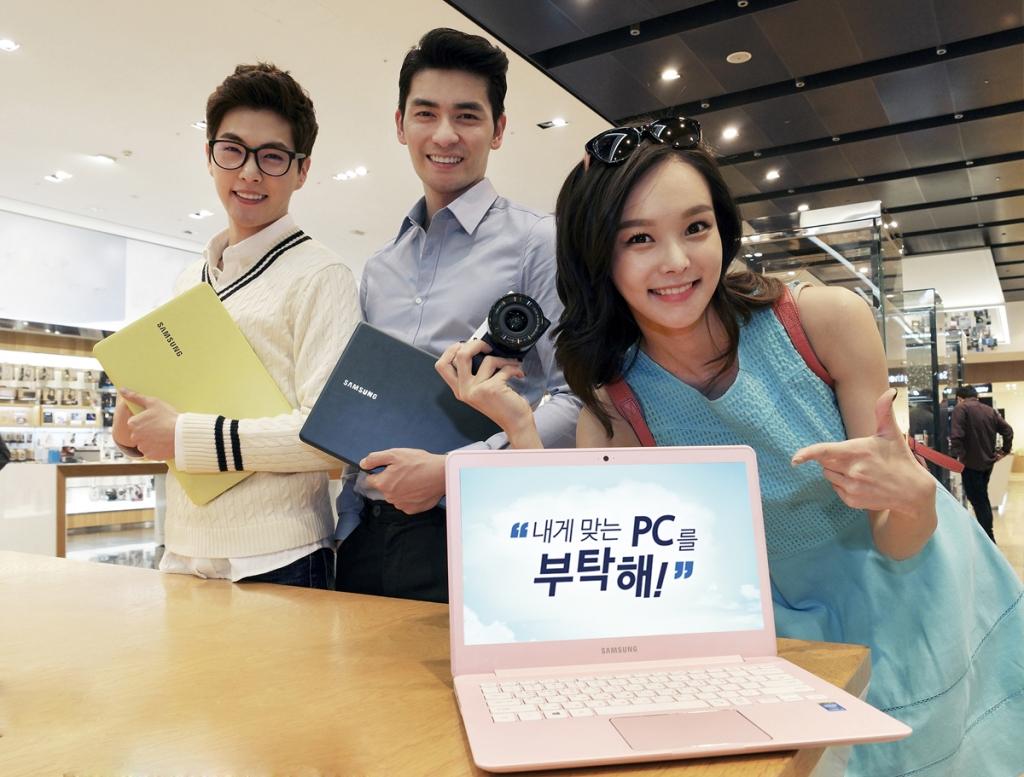 삼성전자, '내게 맞는 PC를 부탁해!' 이벤트 실시