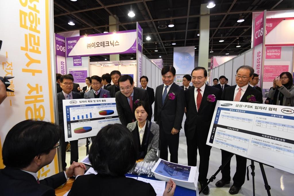 삼성전자, '2017 삼성 협력사 채용 한마당' 개최