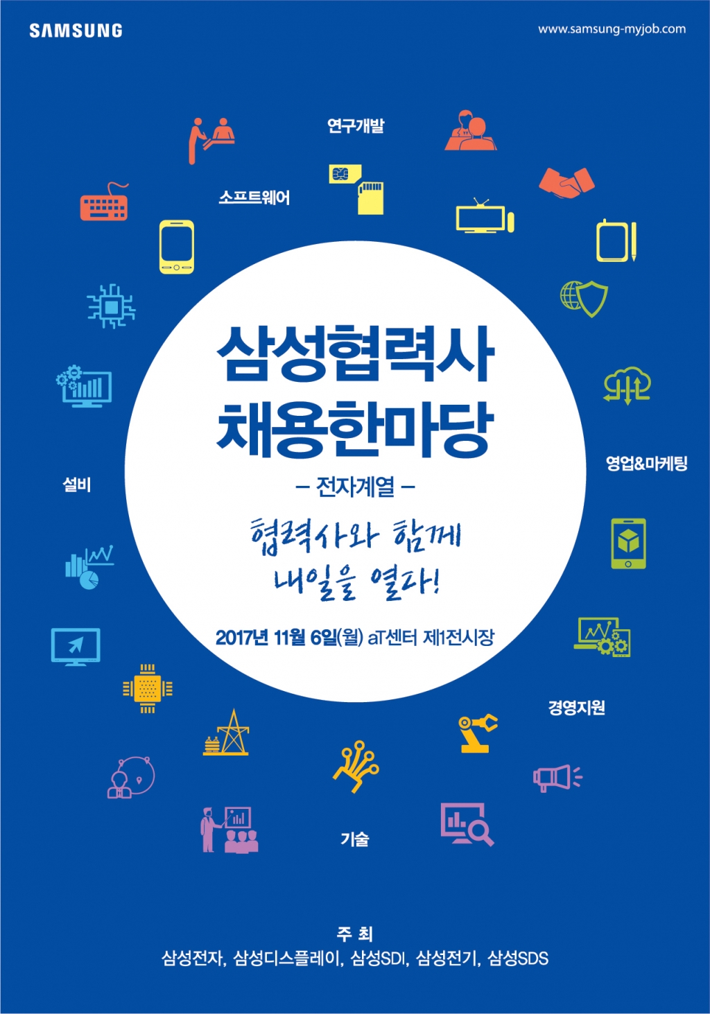 삼성전자, 11월 6일 '삼성 협력사 채용 한마당' 개최