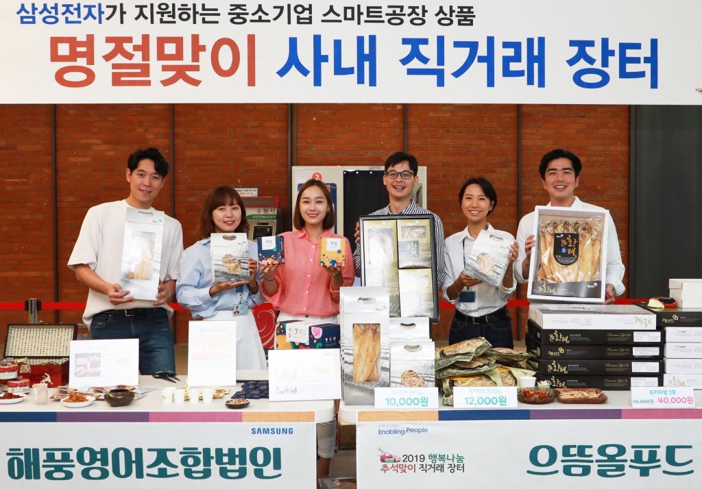 삼성, 추석 맞아 대대적 '상생경영' 나서