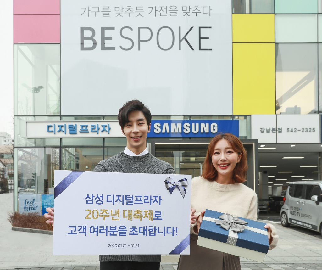 삼성 디지털프라자 20주년 고객 감사 대축제 실시