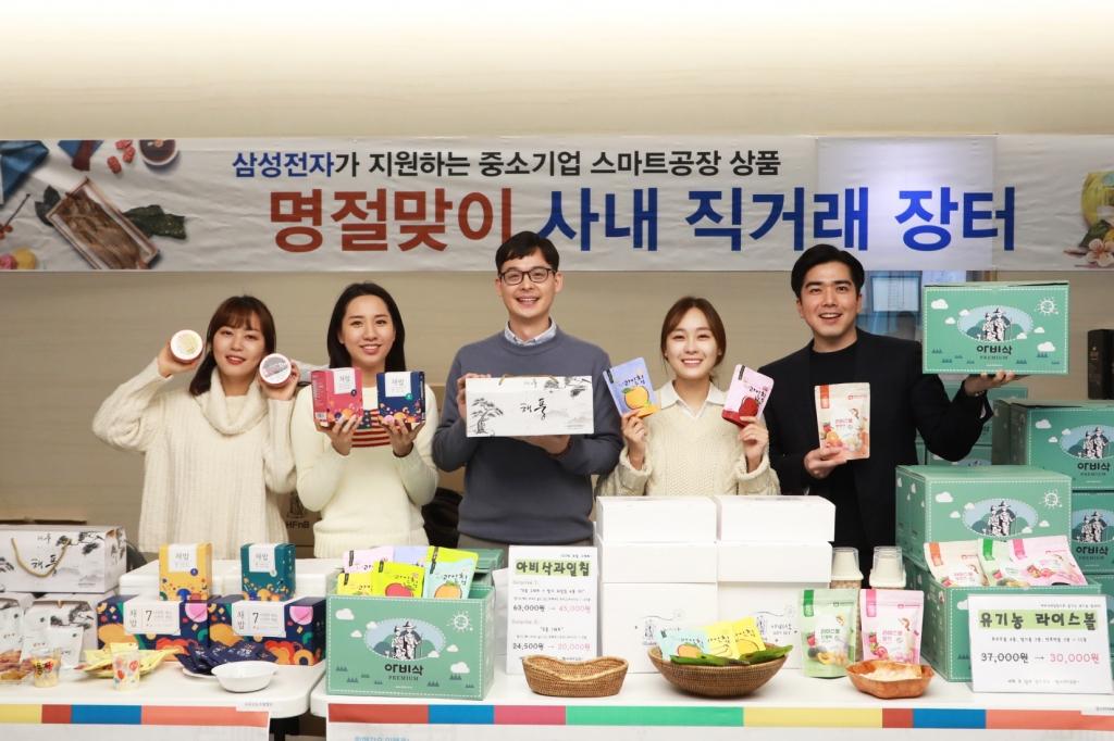 삼성, 설 맞아 우리 사회와 온정 나눠