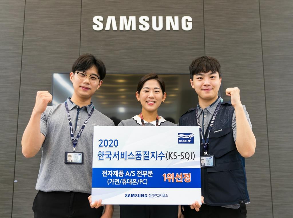 삼성전자서비스, '2020 한국서비스품질지수' 1위 선정