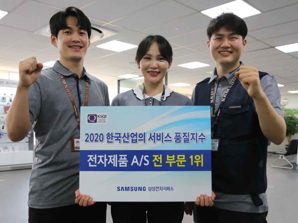 삼성전자서비스, '2020 한국산업의 서비스 품질지수(KSQI)' 1위