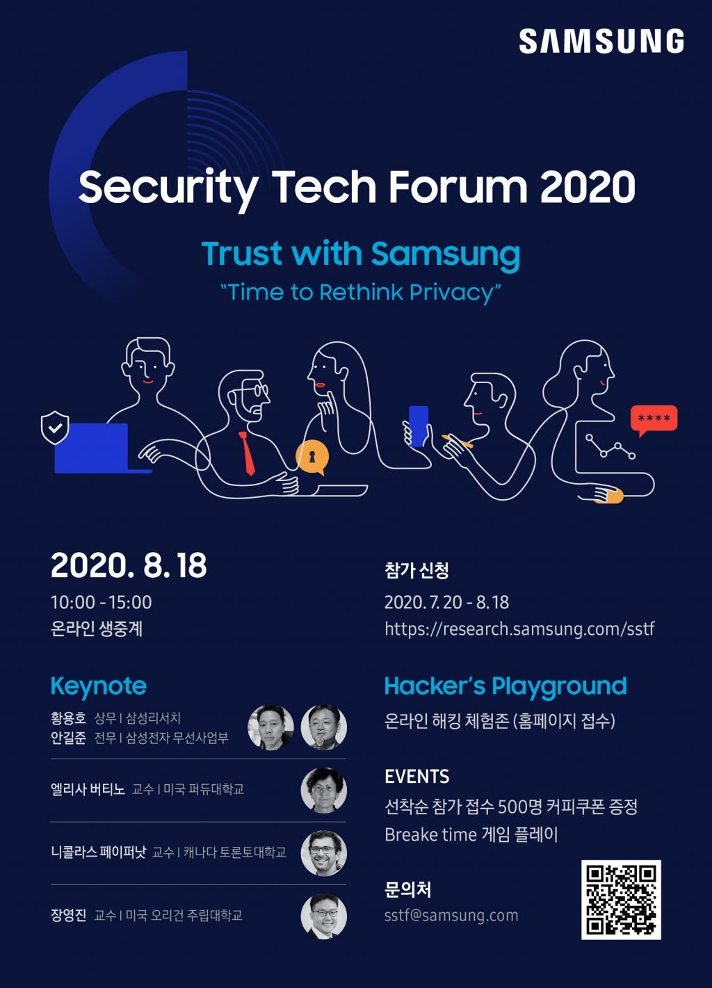 삼성전자, '제4회 삼성보안기술포럼' 온라인 개최