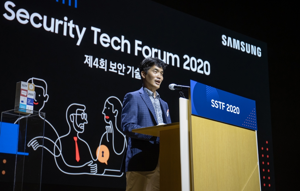삼성전자, '제4회 삼성보안기술포럼' 개최