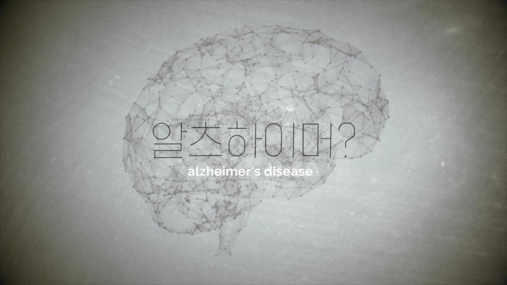 삼성전자, '세계 알츠하이머의 날' 맞아 연구원들의 노력을 담은 영상 공개