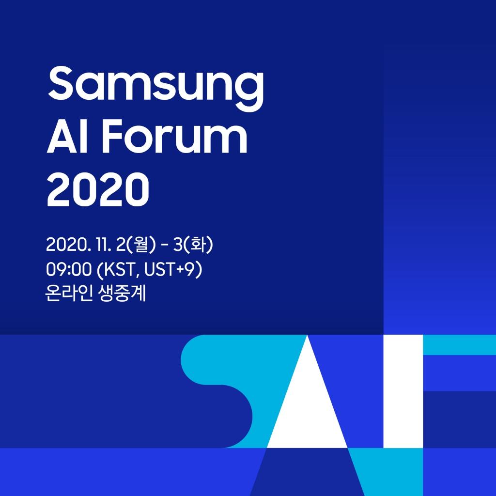 삼성전자, '삼성 AI 포럼 2020' 온라인 개최