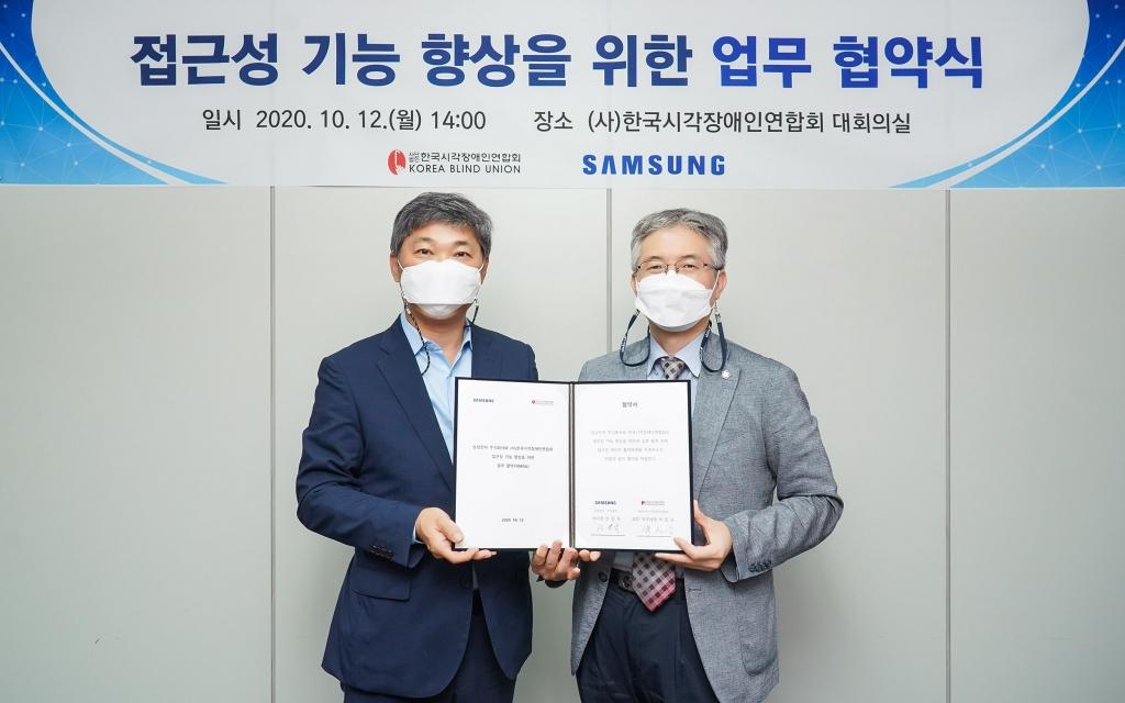 삼성전자, 한국시각장애인연합회와 TV 접근성 기능 향상을 위한 업무 협약 체결