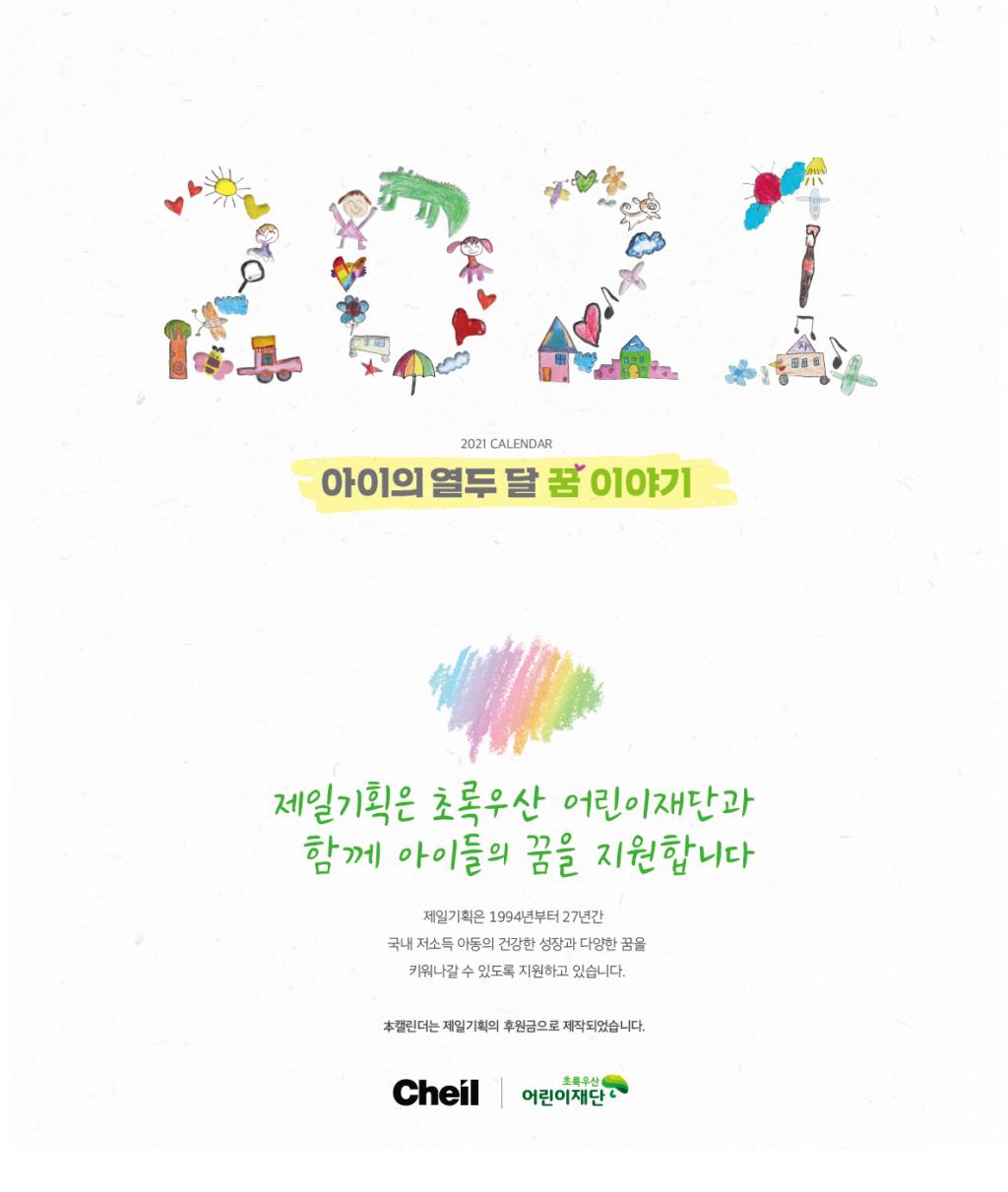 삼성, 연말 맞아 이웃사랑성금 전달·청소년 교육 NGO 지원