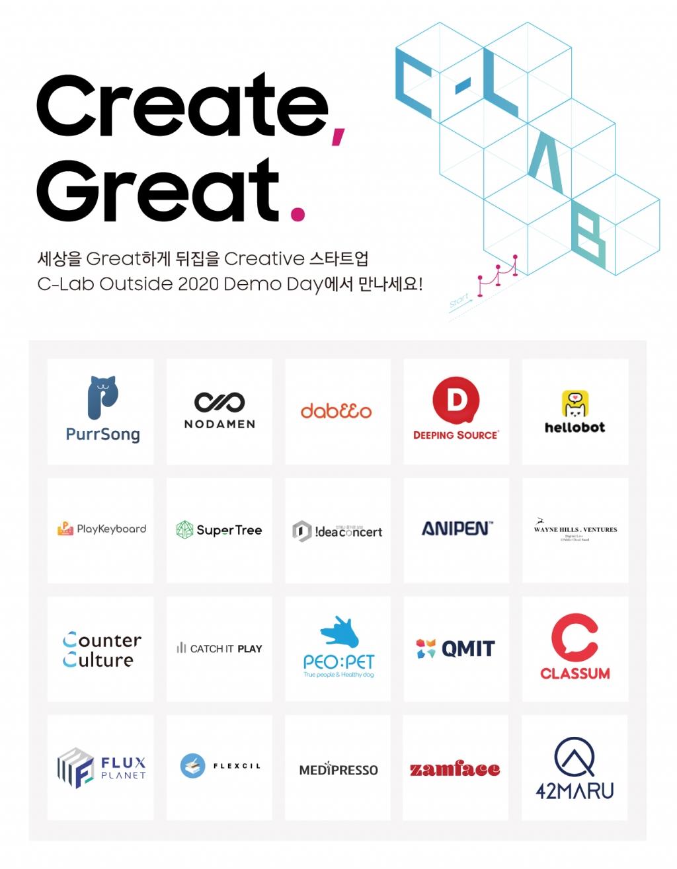 삼성전자, 스타트업의 사업 기회 모색을 위한 'C랩 아웃사이드 데모데이' 개최