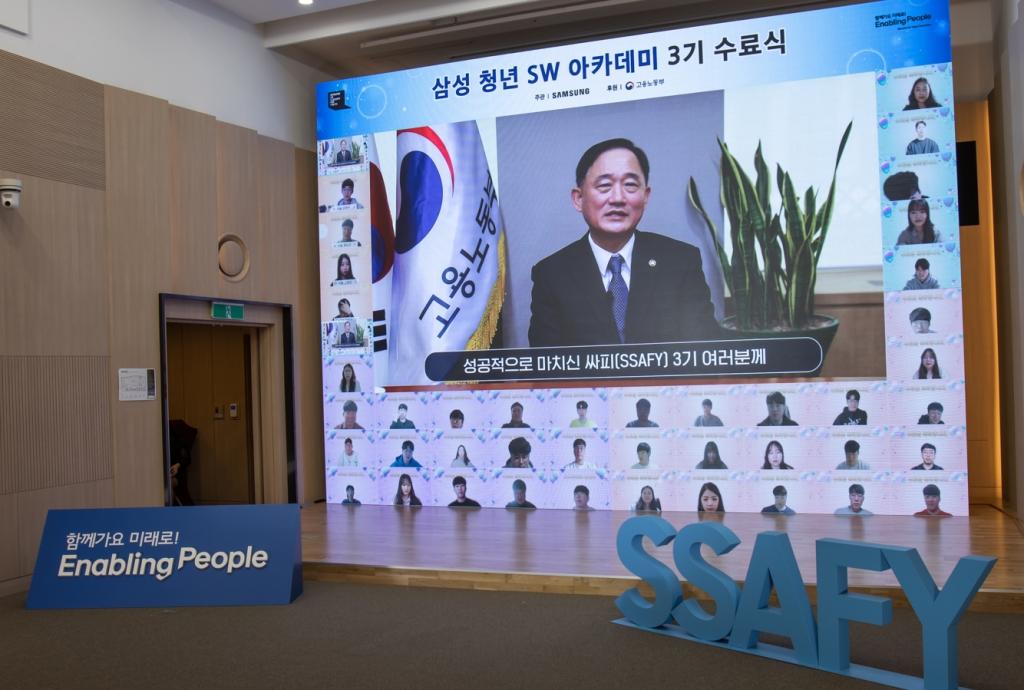 '삼성청년SW아카데미' 3기 수료… 2년간 1천여명 취업