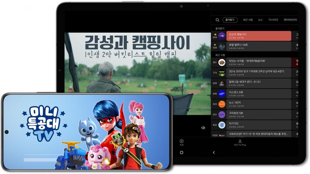 삼성 TV 플러스 모바일 앱 국내 출시
