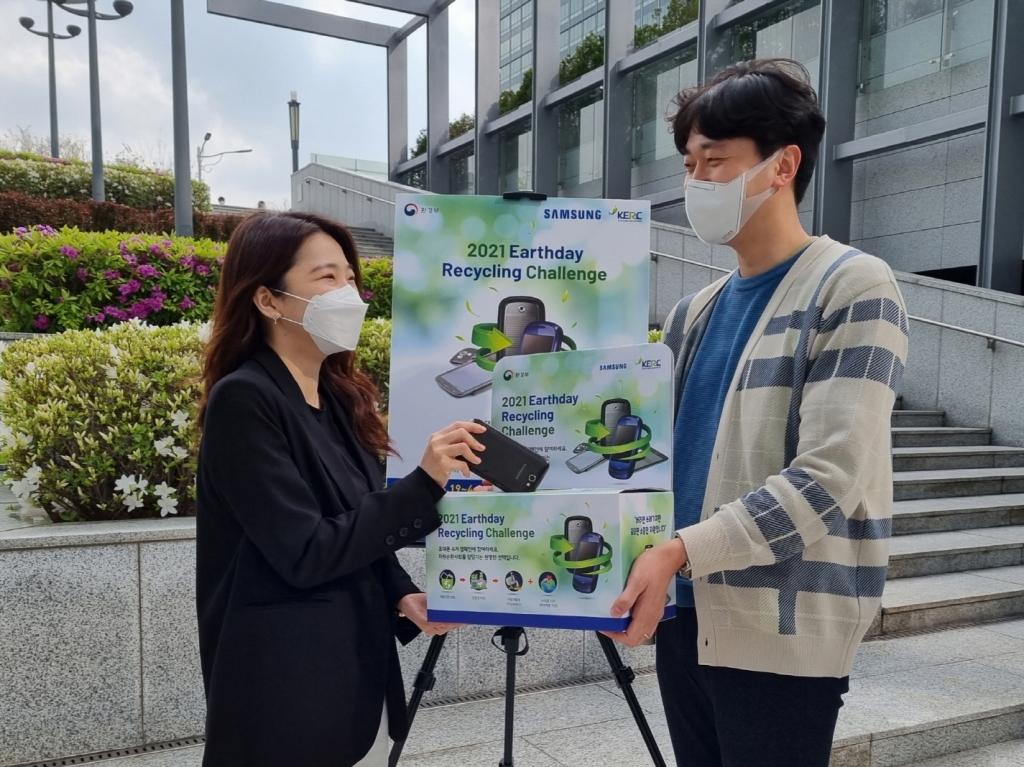 삼성전자, '지구의 날' 맞아 업사이클링·리사이클링 캠페인 진행