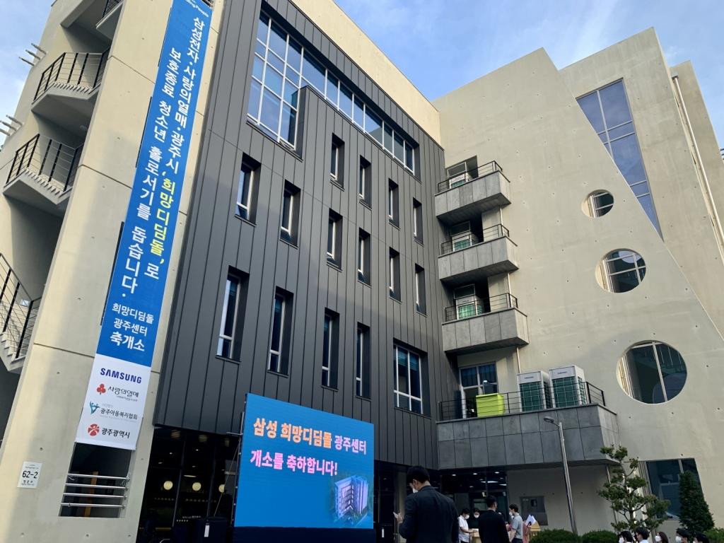 삼성전자, 보호종료 청소년 자립 돕는 '삼성 희망디딤돌' 광주센터 개소