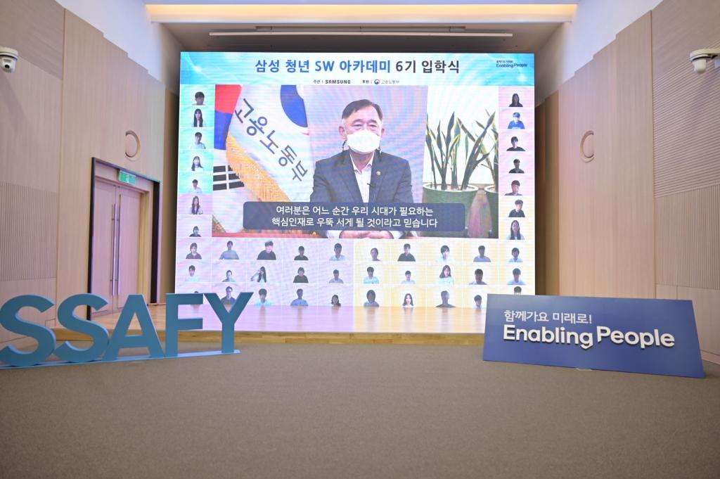 '삼성청년SW아카데미' 6기 950명…SW 개발자 꿈 도전