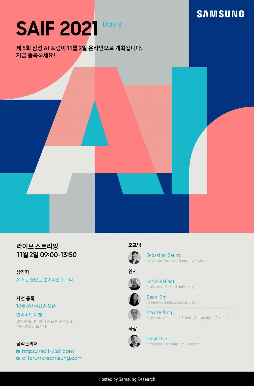 삼성전자, '삼성 AI 포럼 2021' 11월 개최