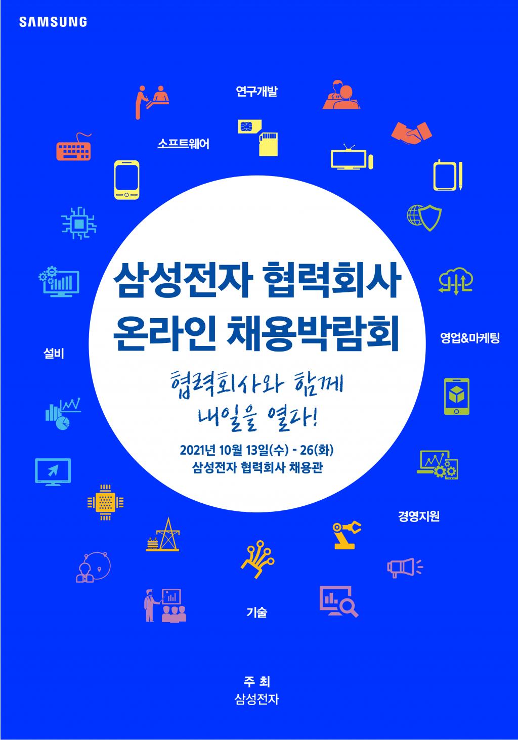 삼성전자, '2021 협력회사 온라인 채용박람회' 개최